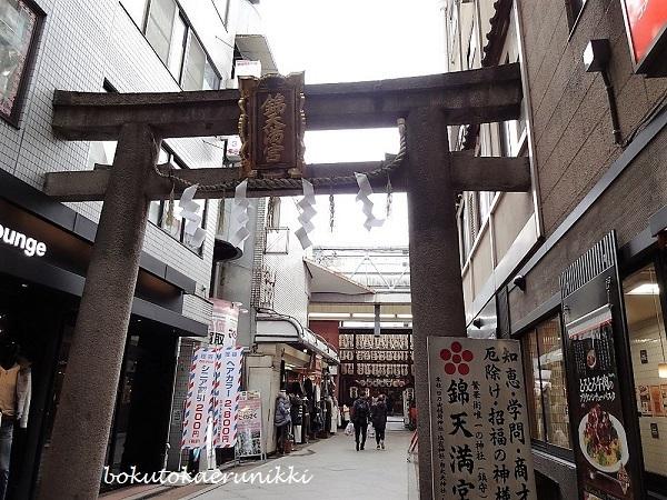 Nisiki Tenmangu shrine.JPG